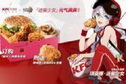崩坏3KFC特惠专享餐上线 琪亚娜送餐少女圣痕等你哟[多图]