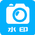 水印大师相机app手机版 v0.6.9