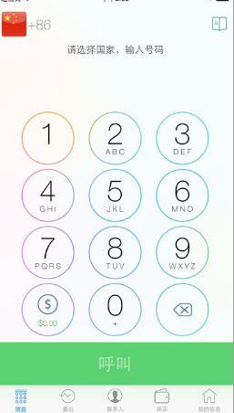 WePhone怎么破解?WePhone破解教程介绍[图]