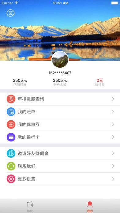 实惠袋app评测:贷款赚钱两不误[多图]