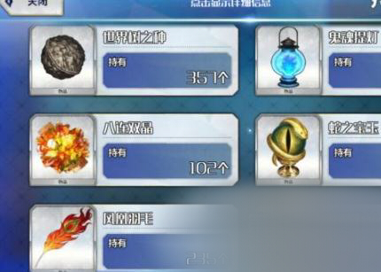 命运冠位指定FGO八连双晶狩猎本掉落统计[图]