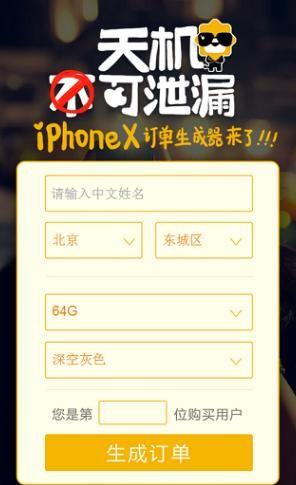 苏宁iPhone x订单图怎么弄?制作方法介绍[多图]