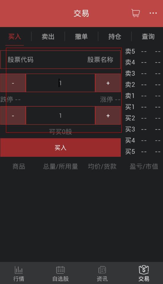 国实惠农怎么买入?买入流程介绍[图]