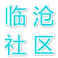 临沧社区app手机版 v2.0.0