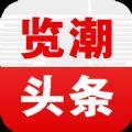 览潮头条app手机版 v1.5.9
