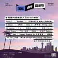 上海国际青年音乐节直播视频完整版在线观看 v1.0