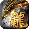 龙皇之怒手游官方安卓版 v1.0