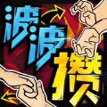 波波攒手游官网版 V1.9