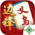 边锋义乌棋牌游戏官方手机版 V1.3