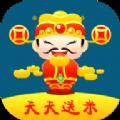 天天送米app下载安装 v1.0