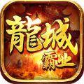 龙城霸业官网IOS版 v1.0
