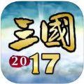 三国2017安卓游戏手机版 V1.0