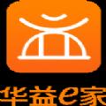 华益e家app手机版 v1.0
