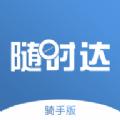 随时达骑手版app下载手机版 v1.0