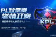 王者荣耀9月19日KPL秋季赛福利活动介绍[图]