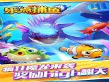 乐点捕鱼游戏官网手机版 v1.0.0