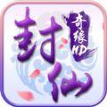 封仙奇缘HD官方唯一正版手游 v1.0.0