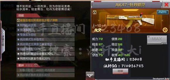 穿越火线枪战王者AK47-牡丹精灵怎么获得?CF手游AK47-牡丹精灵多