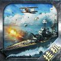 辽号战舰挂机官方唯一正版手游 v1.0.3
