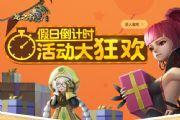 龙之谷手游国庆节狂欢奶油大作战活动介绍[多图]