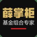 薛掌柜官网app下载 v1.0.6