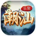 乐聚潮汕麻将游戏手机版 v1.0.3
