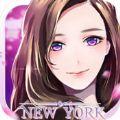 奇遇纽约游戏官方版 v1.0
