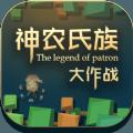 神农氏族大作战手机正式公测版 v1.0