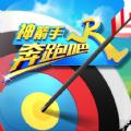 奔跑吧神箭手官方正版授权游戏 v1.2