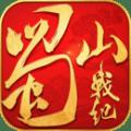 蜀山战纪之剑侠传奇内购破解安卓版 v3.4.0.0