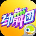 劲舞团4手游官网版 v1.0