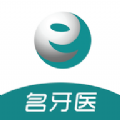 e名牙医app手机版 v1.0.0