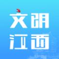 文明江西app官网 v1.0.0