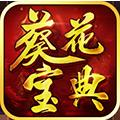 葵花宝典H5游戏在线试玩 V1.0