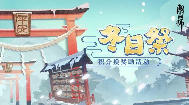 阴阳师1月10日冬日祭活动开启:新年平安祈福庙[多图]