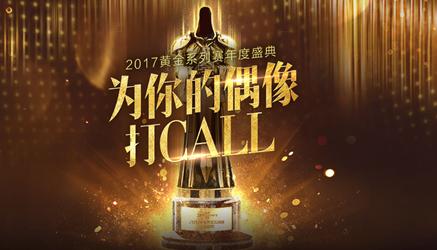 炉石传说黄金系列赛年度盛典1月12开启投票 年度盛典投票地址详情一览[图]