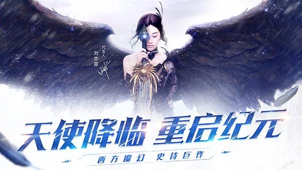 《天使纪元》1月11日公测 刘亦菲开启拯救计划[多图]