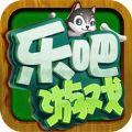 安徽乐吧游戏官网APP v1.0.1