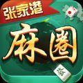 张家港麻圈游戏官方APP V1.6