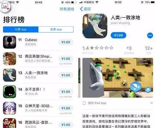 人类一败涂地iOS已出现盗版 Steam走红获140万下载量[多图]