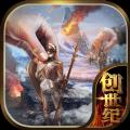 冰火创世纪手机游戏iOS版 v4.0