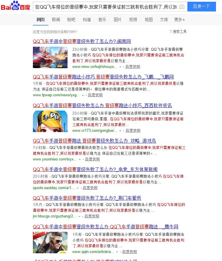 QQ飞车手游晋级赛失败怎么办? 晋级赛跑法攻略一览[图]