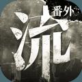 流言侦探番外篇曼谷暴雨 v1.0
