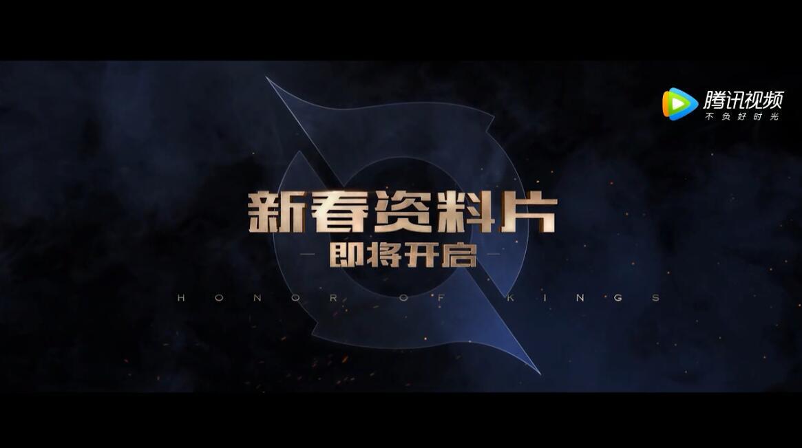 王者荣耀2018新春资料片CG视频抢先看:英雄新造型[图]