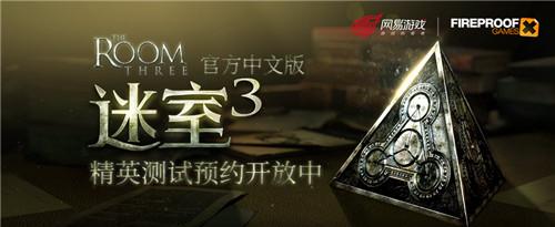 迷室3游戏内容抢先观看[多图]