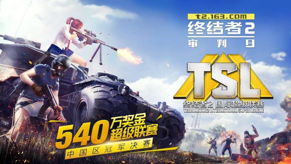 终结者2TSL中国区公开赛落幕 3月即将出征全球总决赛[多图]