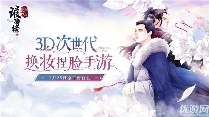 琅琊榜风起长林1月25日全平台公测开启[多图]