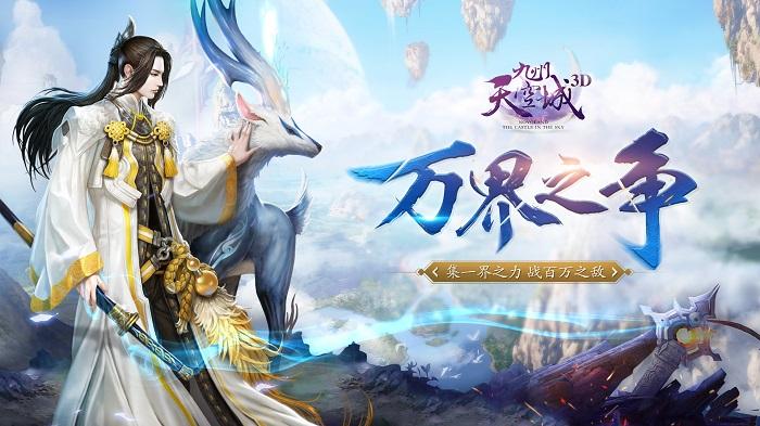 """九州天空城3D新资料片""""万界之争""""于1月17日上线[多图]"""