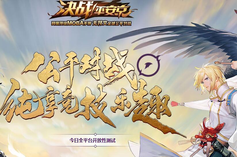 决战平安京1月12日更新内容公告:新式神跳跳妹妹登场[图]