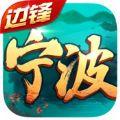 边锋宁波游戏官网APP v1.0.3